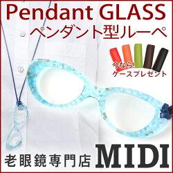 老眼鏡男女兼用おしゃれペンダントグラス(PG-004)老眼鏡男女兼用おしゃれペンダントグラス(PG-004)老眼鏡男女兼用おしゃれペンダントグラス(PG-004)スカイブルー&ゴールド老眼鏡