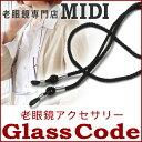 リーディンググラス用アクセサリー(GC-001)ブラック 老眼鏡用