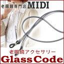 リーディンググラス用アクセサリー(GC-002)グレー 老眼鏡用