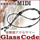 リーディンググラス用アクセサリー(GC-003) ブラック 老眼鏡用