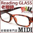 老眼鏡 男性 おしゃれ リーディンググラス(M-301)ブラウンデミ 男性用 老眼鏡