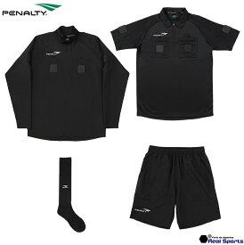 PENALTY(ペナルティー)レフリーウェア4点セット PU0005 審判服 レフェリー用品 フットサル サッカー用品 レアルスポーツ
