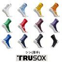 TRUSOX トゥルーソックス ミッド TSMSシン(薄手) サッカーソックス ストッキング 滑り止めソックス サッカー フットサ…