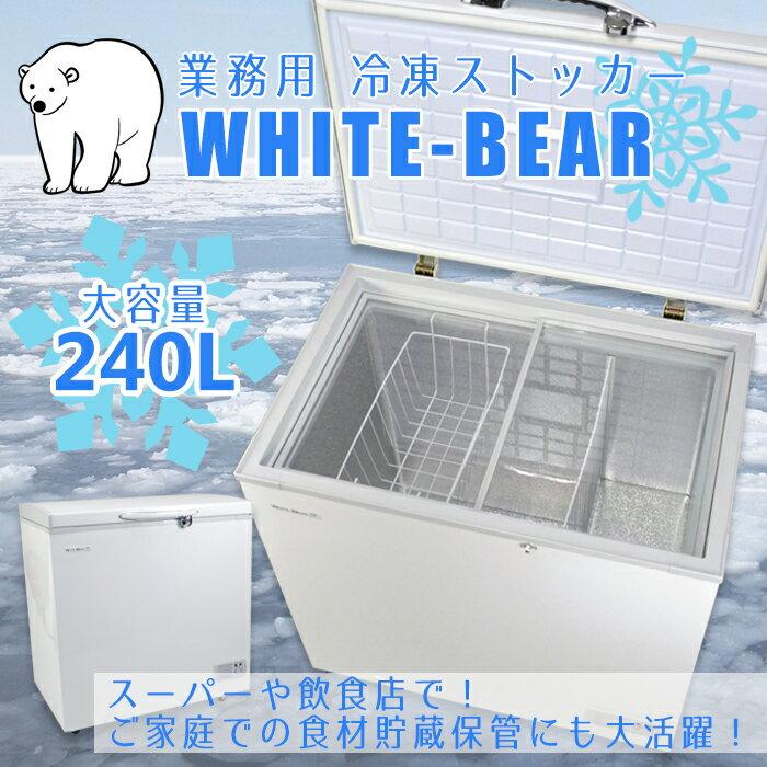 冷凍庫 業務用 大容量 240L 冷凍ストッカー ガラス窓付き フリーザー 冷凍ショーケース 業務用冷凍庫 大型 貯蔵 店舗用###ガラスストッカ250-G###