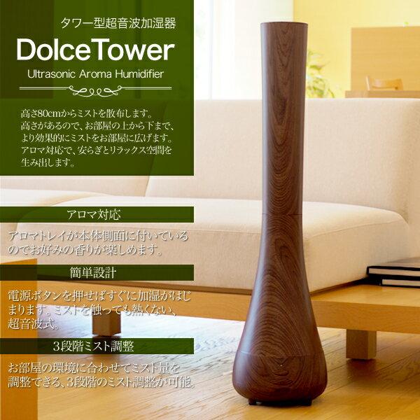 加湿器 超音波加湿器 Dolce Tower アロマ対応 タワー型 床置 大型 2.6L 木目 モダン###加湿器J113###