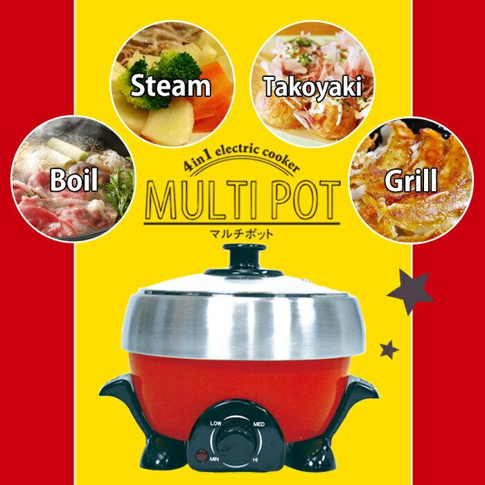 電気鍋 一人用 マルチポット マルチクッカー 一人鍋 卓上鍋 4in1 煮る 蒸す 焼く たこやき###鍋XJ-13201###