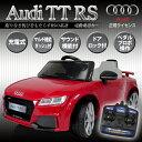 電動乗用カー 乗用玩具 Audi TTRS アウディ 正規ライセンス 充電式 プロポ付 サウンド付 ライト点灯 MPS対応 USB対応 microSDカード対応...