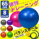 バランスボール ヨガボール エクササイズボール 65cm 選べる8色 空気入れ付き 体幹トレーニング ダイエット フィット…