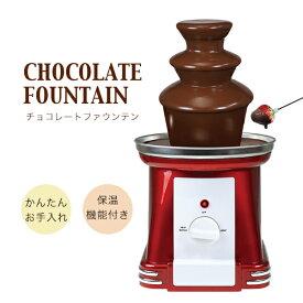 チョコレートファウンテン チョコレートフォンデュ フォンデュ鍋 チョコレートタワー パーティー プレゼント 3段 分解 家庭用 簡単操作 【送料無料】 ###チョコSBL-807A###