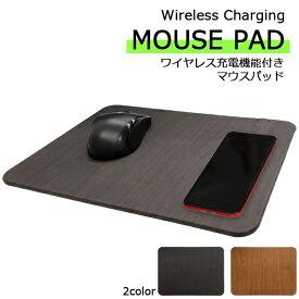 ワイヤレス充電器 qi USB オシャレ マウスパッド 充電 かわいい iPhone ウッド おしゃれ 充電器 ワイヤレス Android スマホ 携帯 【送料無料】 ###マウスパッド10W###