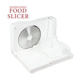 スライサー 折りたたみ式 電動フードスライサー 卓上 万能スライサー 電動 食品 スライス 薄切り 食材 新型 送料無料 ###電動スライサー8603A###