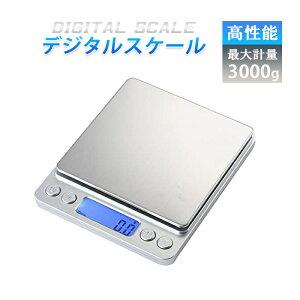 キッチンスケール はかり デジタルスケール 0.01g 単位 3000g コンパクト オートオフ【送料無料】###秤3000G-SL###