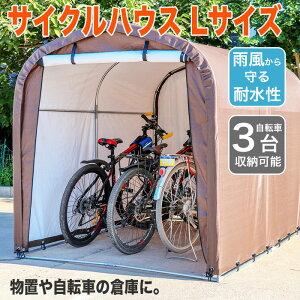 サイクルハウス サイクルガレージ 自転車置き場 自転車ガレージ 自転車 バイク 3台用 UVカット 耐水 雨よけ 日よけ 収納 保管 物置 家庭用 送料無料###サイクルハウスB1803###