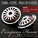 ヨーロピアンホーン 軽量 超薄型 ボディ 高音質 12V車用/【送料無料】/###ホーンHT-125A-1★###