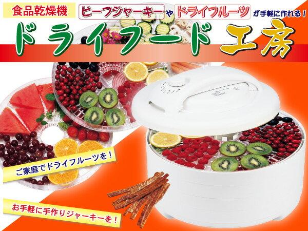 フードドライヤー ドライフード メーカー ドライフルーツ 果物 野菜 乾燥器 ビーフジャーキー ドライフルーツ 犬用おやつ###食品乾燥機FDS-77☆###