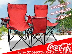 コカ・コーラ アウトドアチェア Coca Cola ダブルシート 【送料無料】/###コーラダブルイス470C☆###