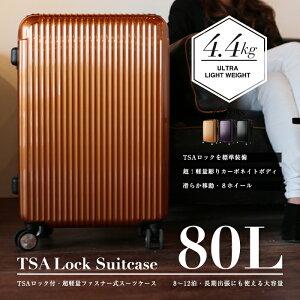 スーツケース SIS UNITED マット加工 8輪キャスタ 軽量 L 80L [大型Lサイズ][8泊〜12泊]/ 【送料無料】/###ケースYP110W-L###