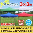ワンタッチタープテント 頑丈フレーム 防水 大型 タープテント 3x3m 日除け 少年野球 サッカー 屋台 イベント 送料無…