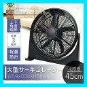 羽根径45cm 大型ファン 扇風機 送風機 大型 BOX扇 サーキュレーター 循環用 工業扇 熱中症対策 送料無料###扇風機CRBF…