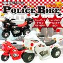 電動乗用バイク アメリカンポリスバイク ライト クラクション###乗用バイクLQ-998☆###