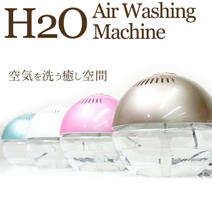 空気清浄機 アロマディフューザー Lサイズ アロマ対応空気清浄機 アロマ対応 丸い LED エッセンシャルオイル対応【送料無料】/###H2O空気清浄機258###