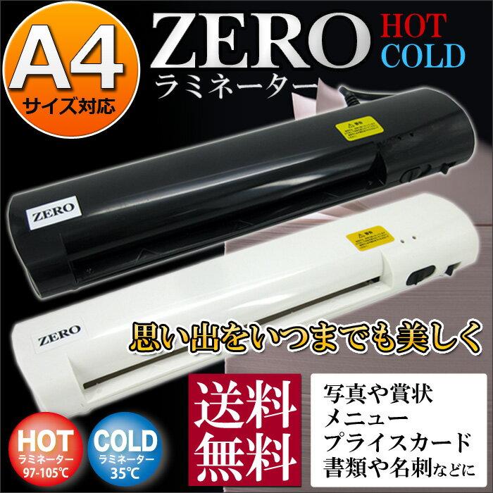 ラミネーター a4A4 ホワイトZERO COLDラミネーター機能付/H-500 【送料無料】/###ラミネーターH-500★###