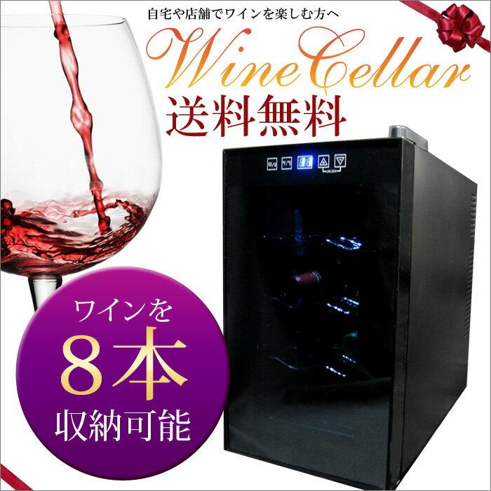 ワインセラー 8本収納 家庭用 ハーフミラーガラス 【送料無料】###ワインセラBCW-25C☆###