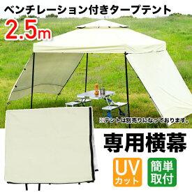 サイドシート 2.5M テント タープ タープテント 2.5m 250 タープテント専用サイドシート ウォールスクリーン 送料無料 ###BF25X25幕###