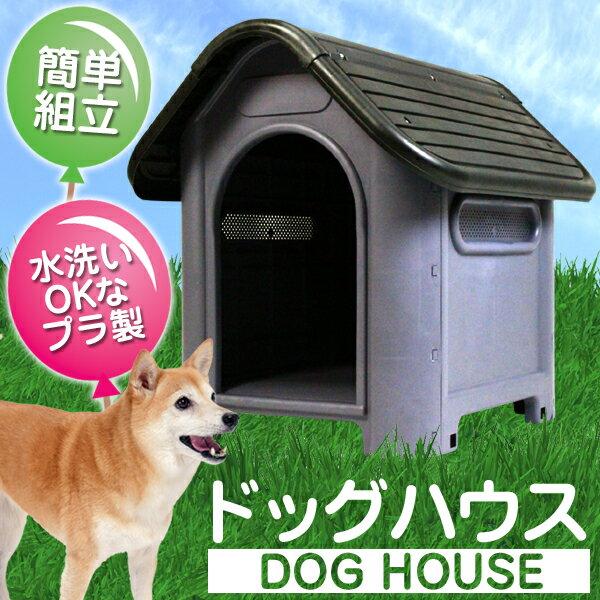 【送料無料】犬小屋 小型 中型 犬用 プラ製 丸洗いOK! いつも清潔! 簡単###犬小屋7330248☆###