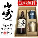 ギフト サントリー 山崎 700ml 43度 タンブラーセット 専用箱 ギフト包装無料 BOX ウィスキー 熨斗対応可能 RQ###山崎…