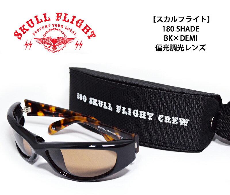 """【SKULL FLIGHT/スカルフライト】180シェード/FR-001 BK×DEMI """"調光偏光レンズ""""★REAL DEAL"""