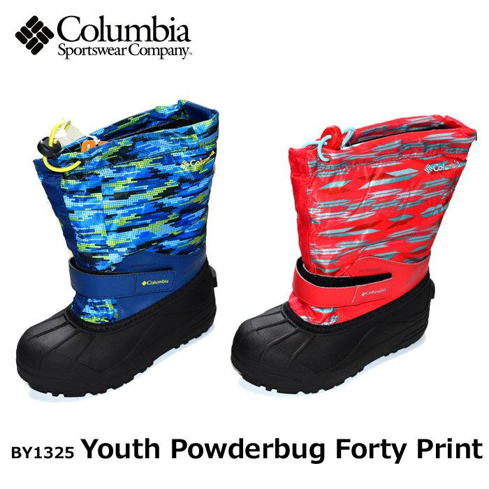 コロンビア Columbia ジュニア キッズ ブーツ Youth Powderbug Forty Print BY1325 19-23cm スノーブーツ アウトドア [fwsp]