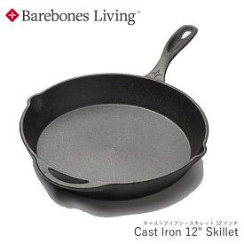 キャストアイアン スキレット 12インチ Barebones Living ベアボーンズリビング キャンプ アウトドア クッキング [22519ss]