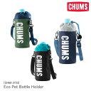 チャムス CHUMS エコペットボトルホルダー Eco Pet Bottle Holder CH60-2723 [26719ss][2553]
