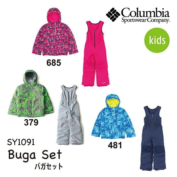 コロンビア キッズ スノーウェア バガセット SY1091 Buga Set Columbia 上下セット 子供用 雪遊び [22217fw][54302]
