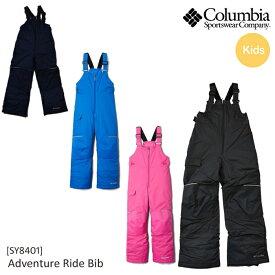 コロンビア キッズ スノーウェア 防水 つなぎ ビブパンツ Columbia アドベンチャーライドビブ SY8401 Youth Adventure Ride Bib [222fw]