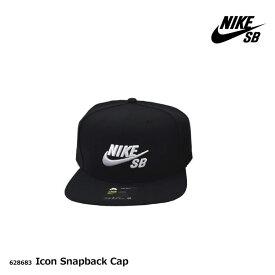 ナイキ 帽子 キャップ NIKE SB Icon Snapback Cap 628683 アイコンスナップバックキャップ スケート SKATE スケボー 23619ss[sms]