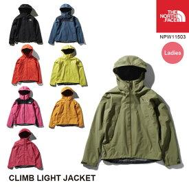 ノースフェイス レディース レインジャケット アウトドア Climb Light Jacket NPW11503 クライムライトジャケット The North Face [111outlet][0406p]