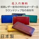 【父の日 日本製・名入れ無料】上質な姫路レザーを使用したセミオーダーの長財布。【長財布 ラウンドジップ メンズ レ…