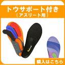 [健康・予防]リアライン・インソール・スポーツ〈トゥサポート付〉(22cm〜29cm) 足もとからゆがみを整えるインソール