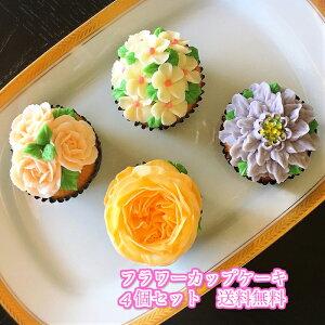 バター クリーム フラワー カップケーキ 4個セット お誕生日 お祝い ギフト 贈り物 サプライズ メッセージ無料 プレゼント 恋人 家族 記念日 アニバーサリー