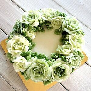バター クリーム フラワー ケーキ 5号・15cmサイズ 母の日 父の日 お祝い お誕生日 記念日 ギフト 贈り物 フワラースイーツ サプライズ メッセージ無料 プレゼント 恋人