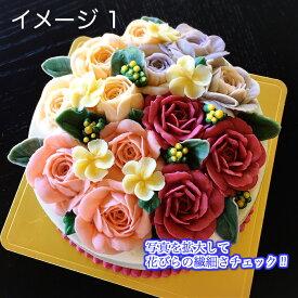 バター クリーム フラワー ケーキ 5号・15cmサイズ 15種類の中からお選びください!成人式 バレンタイン お祝い  お誕生日 記念日 ギフト 贈り物 フワラースイーツ サプライズ メッセージ無料 プレゼント 恋人 家族 記念日 アニバーサリー