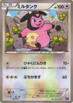 Realize Pokemon Card Xy 101 171 Mil Tank Rakuten Global Market