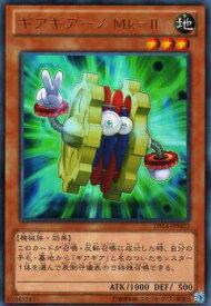 遊戯王 DS14-JPM02 ギアギアーノ Mk-2(日本語版 ウルトラレア)【新品】