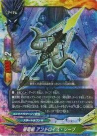バディファイト X-BT04/0093 星竜槍 アンドロイズ・シープ(並)【新品】