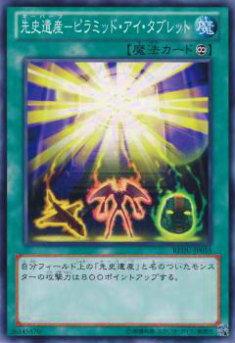 【プレイ用】遊戯王 REDU-JP055 先史遺産−ピラミッド・アイ・タブレット(日本語版 - ノーマル)【中古】