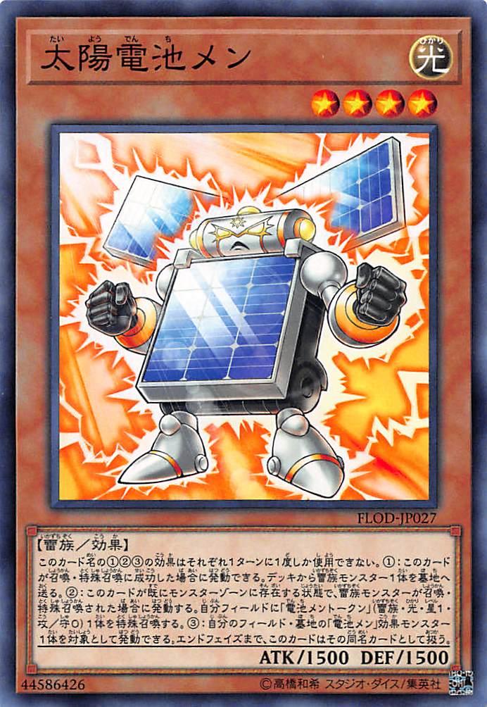 遊戯王 FLOD-JP027 太陽電池メン(日本語版・ノーマル)フレイムズオブデストラクション