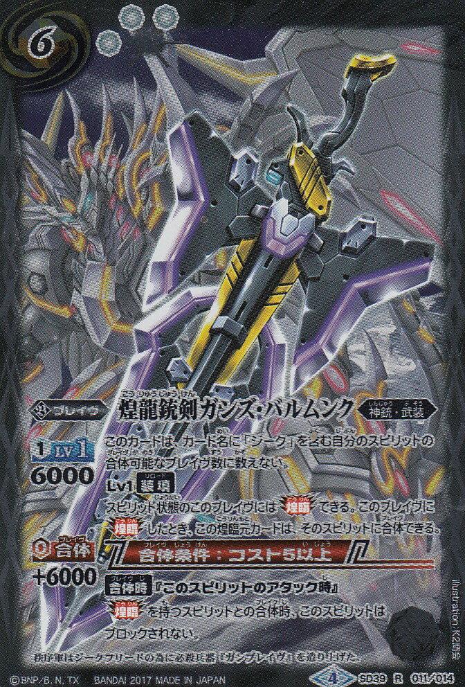 バトルスピリッツ SD39-011 煌龍銃剣ガンズ・バルムンク(レア)【新品】