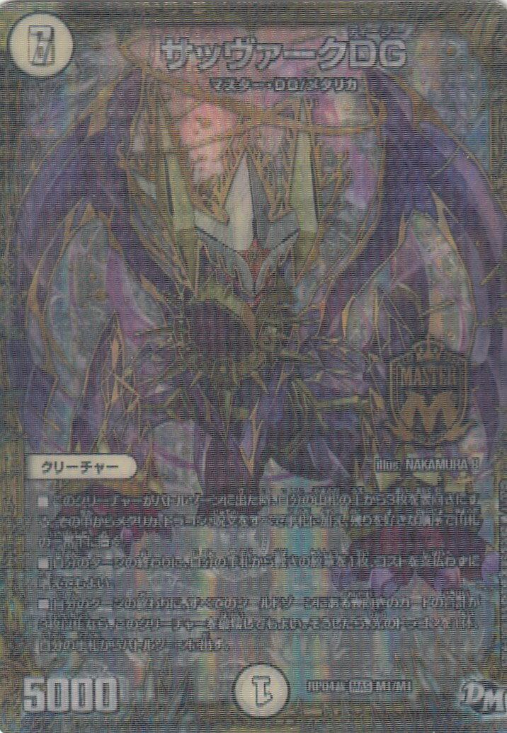 デュエルマスターズ DMRP-04 MD1 サッヴァークDG/煌龍 サッヴァーク【新品】